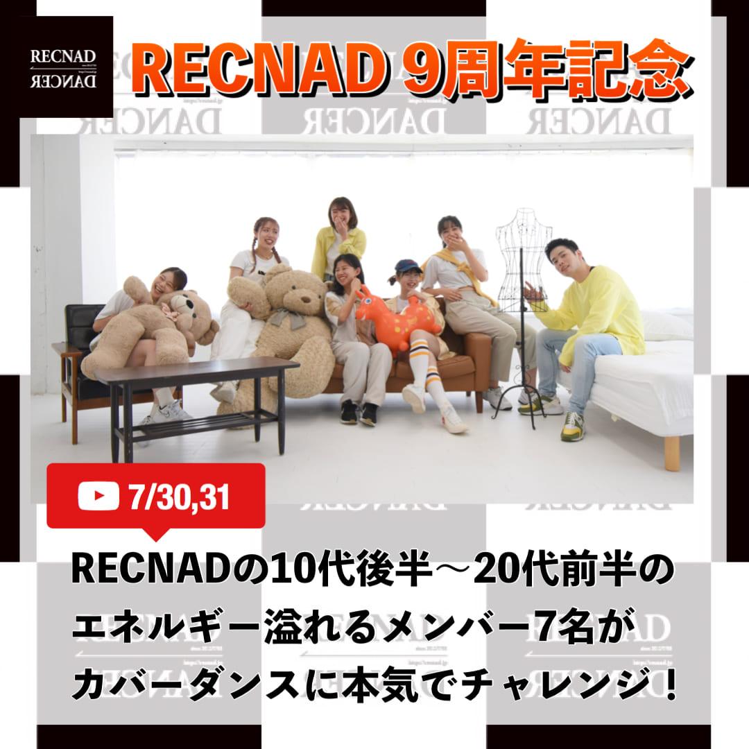 RECNAD 9周年記念チャレンジ カバーダンスチャレンジ