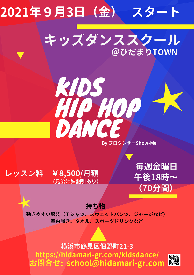 RECNAD TOKYO / 横浜市 鶴見 ひだまりTOWN キッズダンススクール