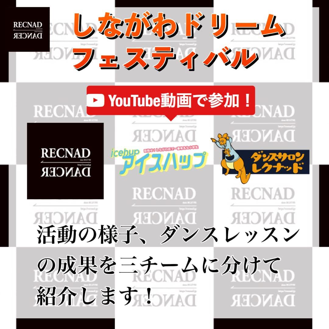しながわドリームフェスティバル   RECNAD TOKYO 地域、教育事業