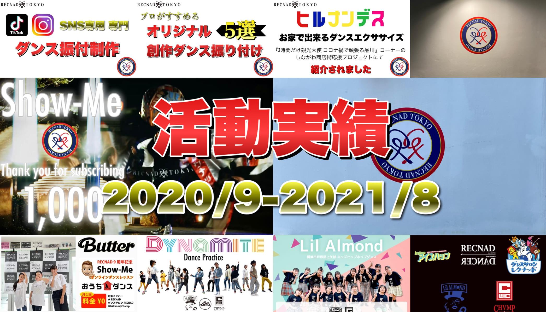 4年目のご挨拶 (株) RECNAD TOKYO   品川区のダンスカンパニー